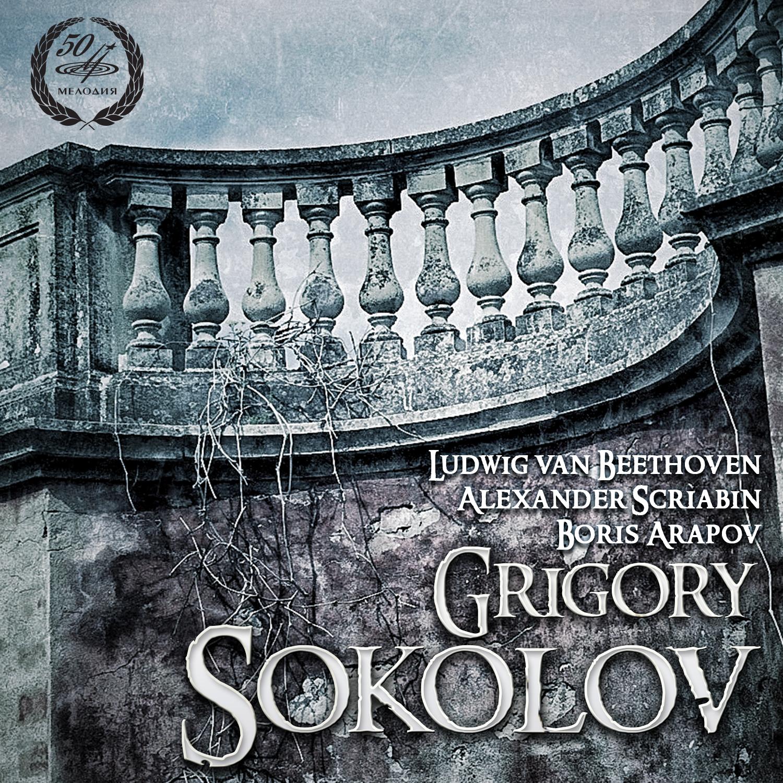 cover beethoven sokolov melodiya