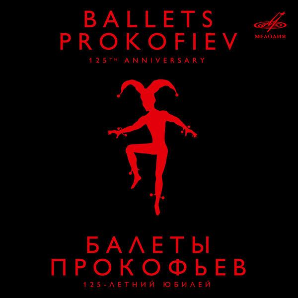 cover prokofiev rozhdestvensky melodiya